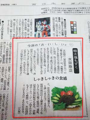 Mizutaya no Gokubuto Shio-mozuku appeared in West-Japan Daily!