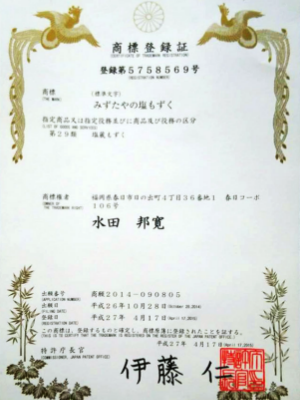 Mizutaya no Gokubuto Shio-mozuku is Registered Trademark!